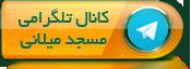 کانال تلگرام مسجد آیت الله میلانی