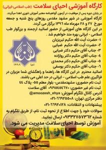 Amoozesh02-mashad33-724x1024