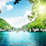 تصفيه-هوا-و-آب-در-طب-اسلامی