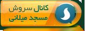 کانال سروش مسجد آیت الله میلانی